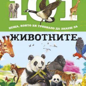 101 неща, които би трябвало да знаеш за животните