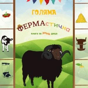 Голяма ФЕРМАстична книга за умни деца