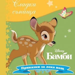 Детска книжка Сладки сънища – Бамби