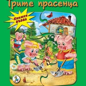 Трите прасенца – Книжка с 6 пъзела