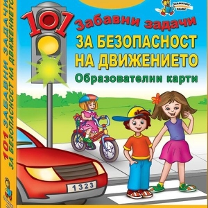 101 забавни задачи: Забавни задачи за безопасност на движението (Образователни карти)