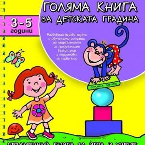 Голяма книга за детската градина: 3 – 5 години