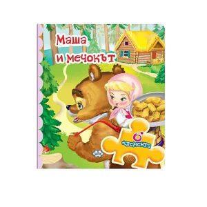 Маша и мечокът (книжка с пъзел)